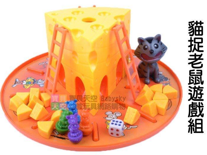 ◎寶貝天空◎【貓捉老鼠遊戲組】貓和老鼠蛋糕芝士起司乳酪,親子益智互動桌遊,聚會遊戲活動親子玩具