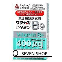 【SEVEN SHOP】【人生製藥  渡邊維生素B9葉酸膜衣錠(120錠/罐)】每錠含葉酸400微克~3瓶免運費