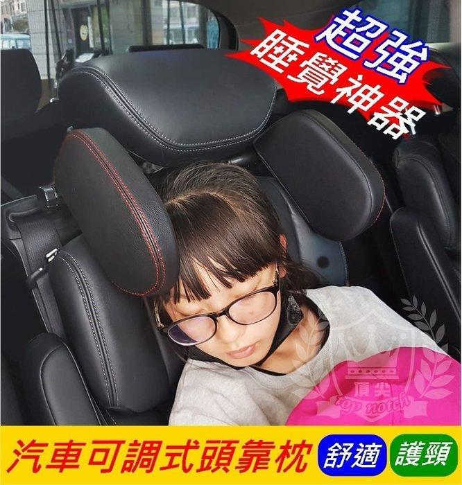 【車用可調式頭靠枕】車上睡覺枕頭 兩側舒適頭靠 移動靠枕 防落枕 調整型靠頭 頸枕 休息枕頭靠 前座後座頭枕 支撐頭靠枕