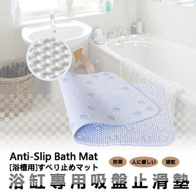 吸盤浴缸墊-台灣製造-摩布工場-RFMB