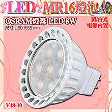 §LED333§ (33HKA005) LED-MR16-5W DC12杯燈 附專用驅動器 黃/白光 SMD晶片