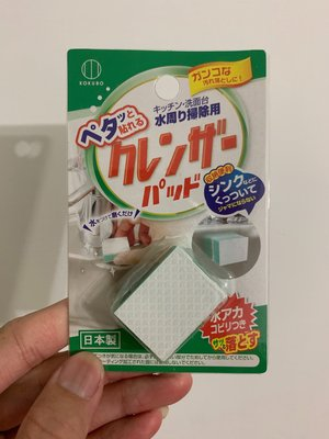 👍全新現貨 可超商取貨👈日本 小久保 KOKUBO 不鏽鋼 水垢 汙垢 專用 神奇小海綿