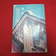 寶林二手屋 68年出版  從徐志摩到余光中/羅青/爾雅出版
