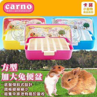 【🐱🐶培菓寵物48H出貨🐰🐹】Carno 卡諾《方型加大兔便盆》縫細細小,專為兔寶寶量身打造 特價:239元