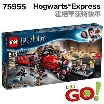 【LETGO】LEGO 樂高積木 哈利波特系列 75955 Hogwarts Express 霍格華茲特快車 耶誕快樂
