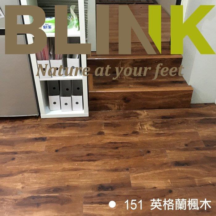 【貝力地板】BLINK水舞系列 吸音耐磨減震 100%防水地板 NO.151.英格蘭楓木(連工帶料)