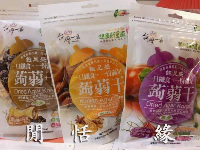 台灣一番麻辣蒟蒻干, 10大包$890超值免運組-高纖低卡具飽足感,可與五香蒟蒻干任選~
