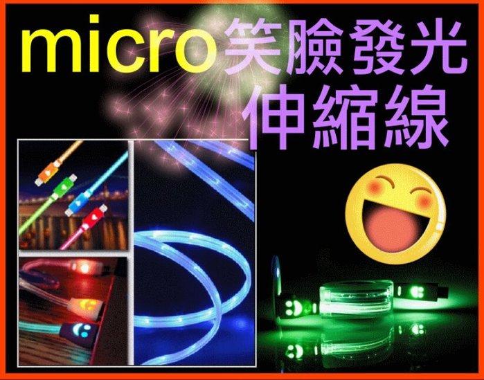 【傻瓜批發】(SS-04)micro 微笑發光伸縮線 LED燈 HTC SONY三星小米 紅米手機平板電腦 板橋可自取