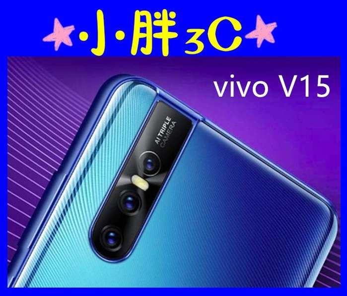☆小胖☆台灣公司貨 VIVO V15 6+128G 雙卡雙待 6.53吋 升降鏡頭 搭配門號更優惠高雄可自取