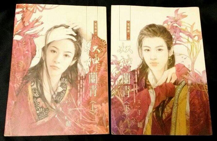 【幸福舖子】于晴-妖神蘭青(上)(下)兩冊合售,不拆賣,自有書8成新