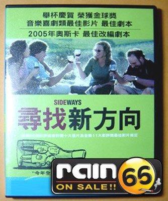 ⊕Rain65⊕正版DVD【尋找新方向/Sideways】-金球獎最佳影片(直購價)