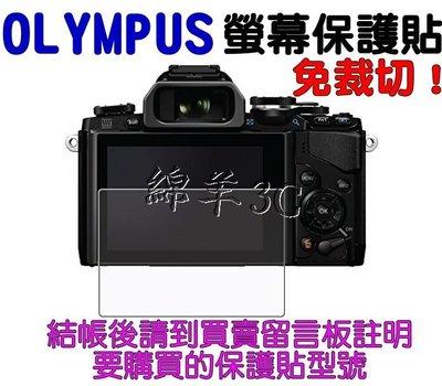 OLYMPUS液晶螢幕保護貼 E-M1 E-M1II E-M5 E-M5II Mark II III 保護膜 嘉義縣