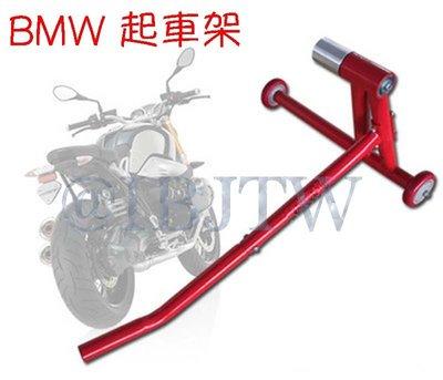 BMW 單搖臂起車架 寶馬 左右通用型【奇滿來】重型摩托車 機車 重機 起車架 駐車架 配件 機車 修車 零件 AOCA