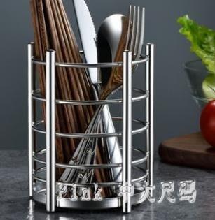 加粗304不銹鋼筷子籠厚重不易傾倒筷子收納盒筷筒 通風透『鑽石女王心』