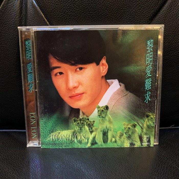 ♘➽二手CD 黎明-愛難求,寶麗金1995發行,一生癡心,如果我們不再相愛。