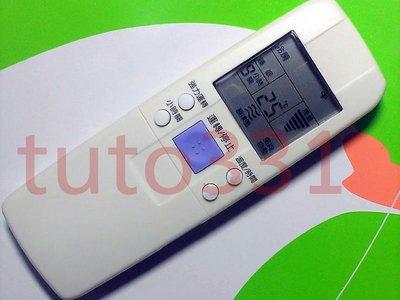 【正原廠規格】Fujimaru冷氣遙控器 Fujimaru分離式冷氣遙控器 富士丸冷氣遙控器 富士丸分離式冷氣遙控器