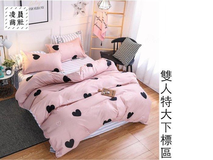 凌晨商社 // 可訂製 可拆賣 北歐 可愛 少女心 愛心 條紋 粉紅 灰色 床包 枕套 枕套 被套雙人特大4件組下標區
