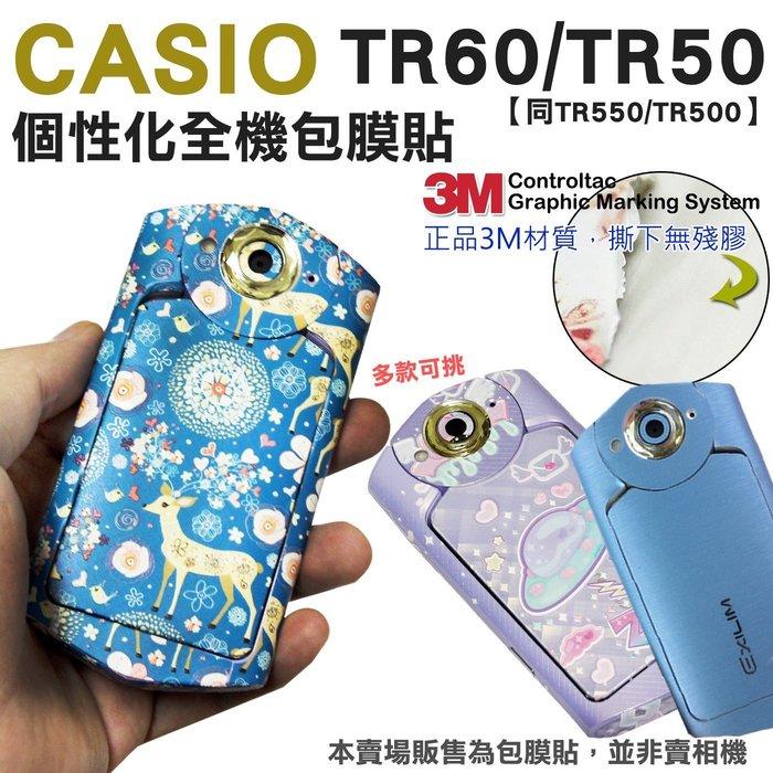 CASIO TR60 TR50 TR500 全機貼膜 包膜 3M 貼紙 無殘膠 保護膜 防刮 耐磨 自拍神器 / RU