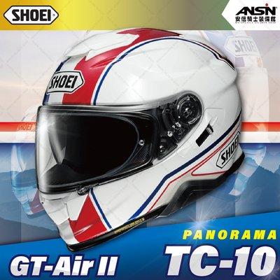 [安信騎士]日本 SHOEI GT-AIRⅡ 2 彩繪 PANORAMA TC-10 全罩式 安全帽 TC10