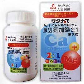 【SEVEN SHOP】【人生製藥  渡邊鈣加鎂膜衣錠(90錠/瓶)】3瓶免運費