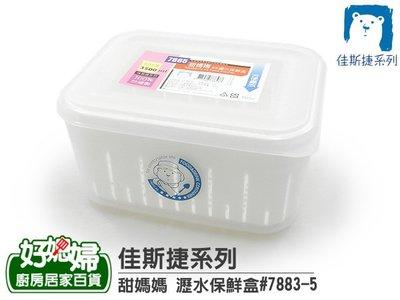《好媳婦》佳斯捷『甜媽媽二用濾水保鮮盒7883(小)』收納盒/整理盒水果盒/便當盒/台灣製造!