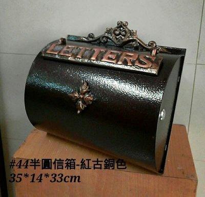 美生活館三館 --古銅色鍛鐵材質古典半...