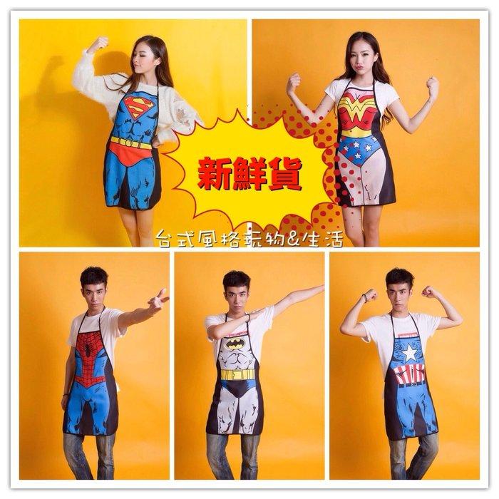 搞笑圍裙超人 女超人蝙蝠俠美國隊長蜘蛛人圍裙