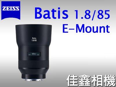 @佳鑫相機@(全新品)Zeiss蔡司 Batis 85mm F1.8 FE/E-mount SONY適用 現貨特價中!