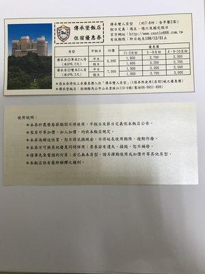 澎湖山水「傳承堡飯店」雙人房住宿優惠券(陽光、沙灘、海浪、休閒)