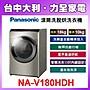 【Panasonic國際牌】變頻滾筒洗脫烘洗衣機【...