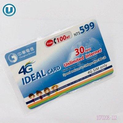 (台中手機GO)中華電信 如意卡 網路卡 上網卡 4G 599