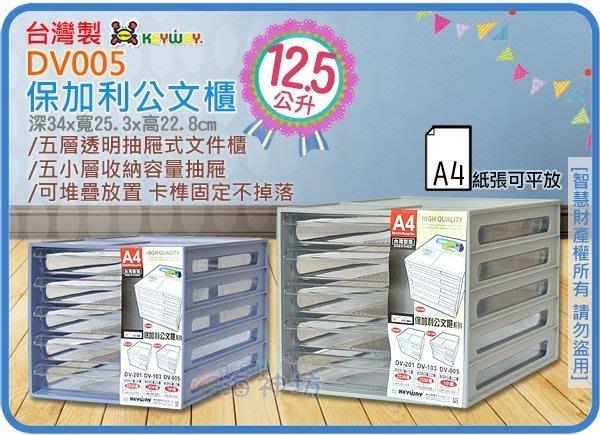 =海神坊=台灣製 KEYWAY DV005 保加利公文櫃 5小抽 五層櫃 A4抽屜整理箱 12.5L 6入2100元免運