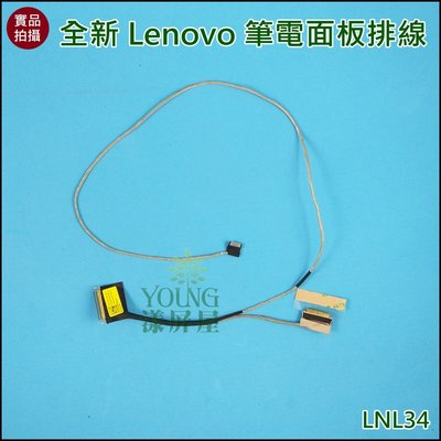 【漾屏屋】含稅 聯想 Lenovo DC02C00AN00 L560 Yoga 260 筆電 螢幕 排線 屏線