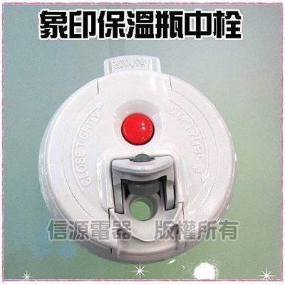 【新莊信源】全新【象印不鏽鋼真空保溫瓶專用中栓】S40/S-40/適用SJ-SA.SB.SC.SD.SHE10/12