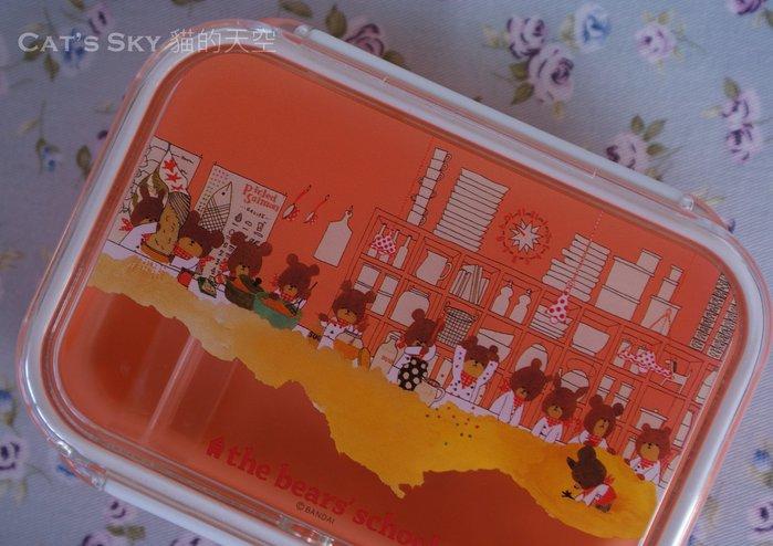 《Cat Sky》日本製造『the bears' school小熊學校』歡樂廚房便當盒.隨身餐盒