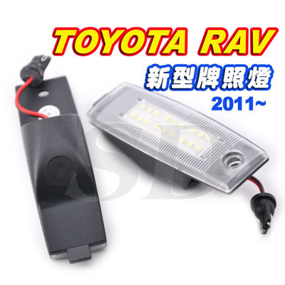 【SD祥登汽車】For TOYOTA Highlander GSU4 MHU48 ASU40 GSU4台灣製LED牌照燈