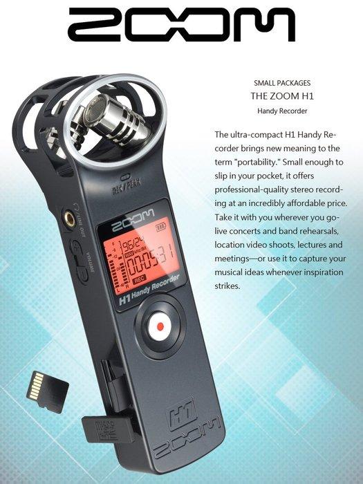 Zoom H1N 數位專業錄音筆 XY立體聲電容式麥克風