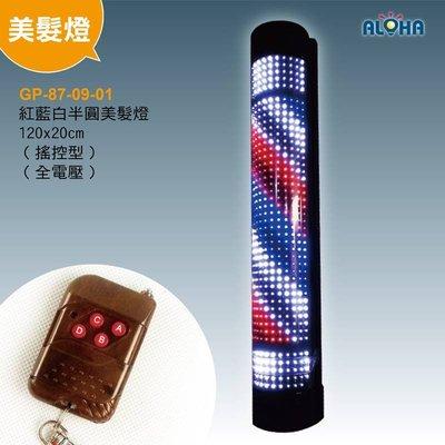 防水型LED美髮燈【GP-87-09-01】紅藍白半圓美髮燈120x20cm(搖控型)廣告招牌燈 LED燈 立式美髮燈