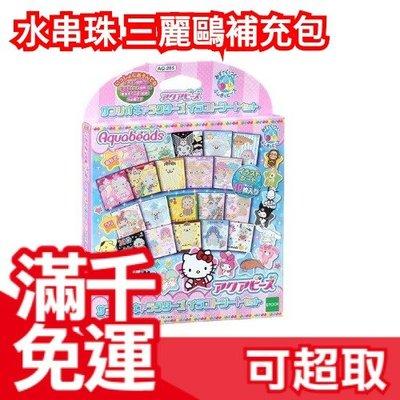 【夢幻星星水串珠 圖案卡 三麗鷗聯名款】日本 EPOCH DIY 10張(雙面) ❤JP Plus+