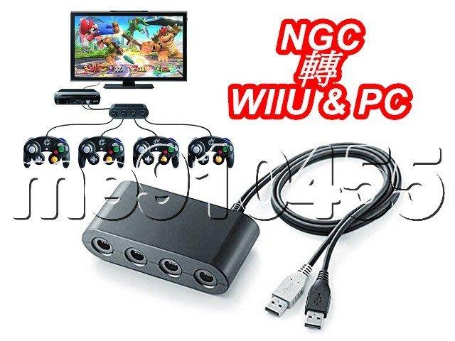 NGC轉換器 二合一 NGC轉換器 GC 轉 WIIU 轉換器 PC轉換器 NGC手把  遊戲手把 手把適配器 有現貨