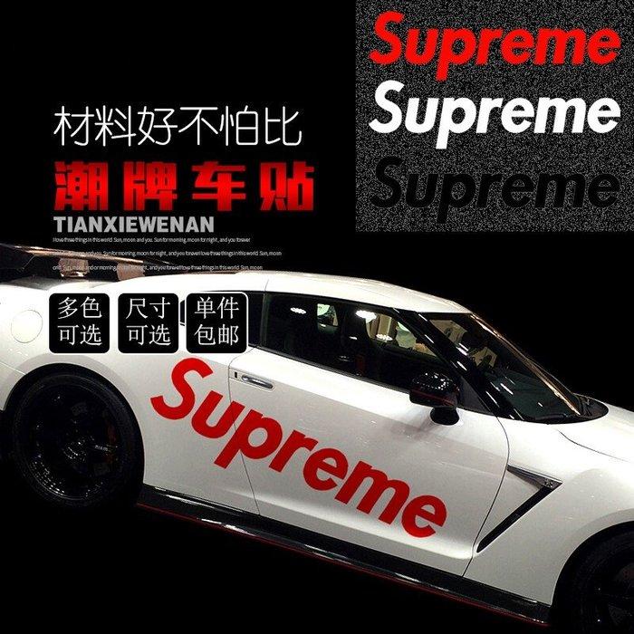 白雪車貼潮牌車貼裝飾貼個性大字母歐美潮流嘻哈創意車身貼汽車拉花貼紙花