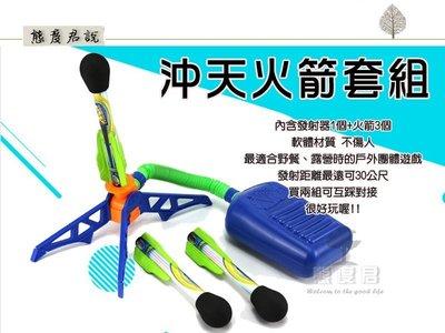 【態度君】🚀現貨秒出🚀 Zing 沖天火箭 戶外玩具 氣壓式 腳踩火箭 腳踏火箭 露營野餐 玩具