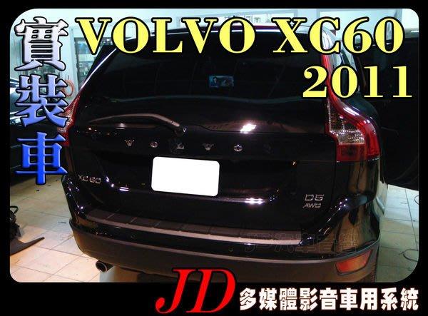 【JD 新北 桃園】VOLVO 2011 XC60 富豪 PAPAGO 導航王 HD數位電視 360度環景系統 BSM盲區偵測 倒車顯影 手機鏡像。實車安裝