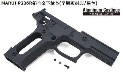 JHS(金和勝 槍店)警星 MARUI P226R鋁合金下槍身(早期版刻印/黑色) P226-61(BK)