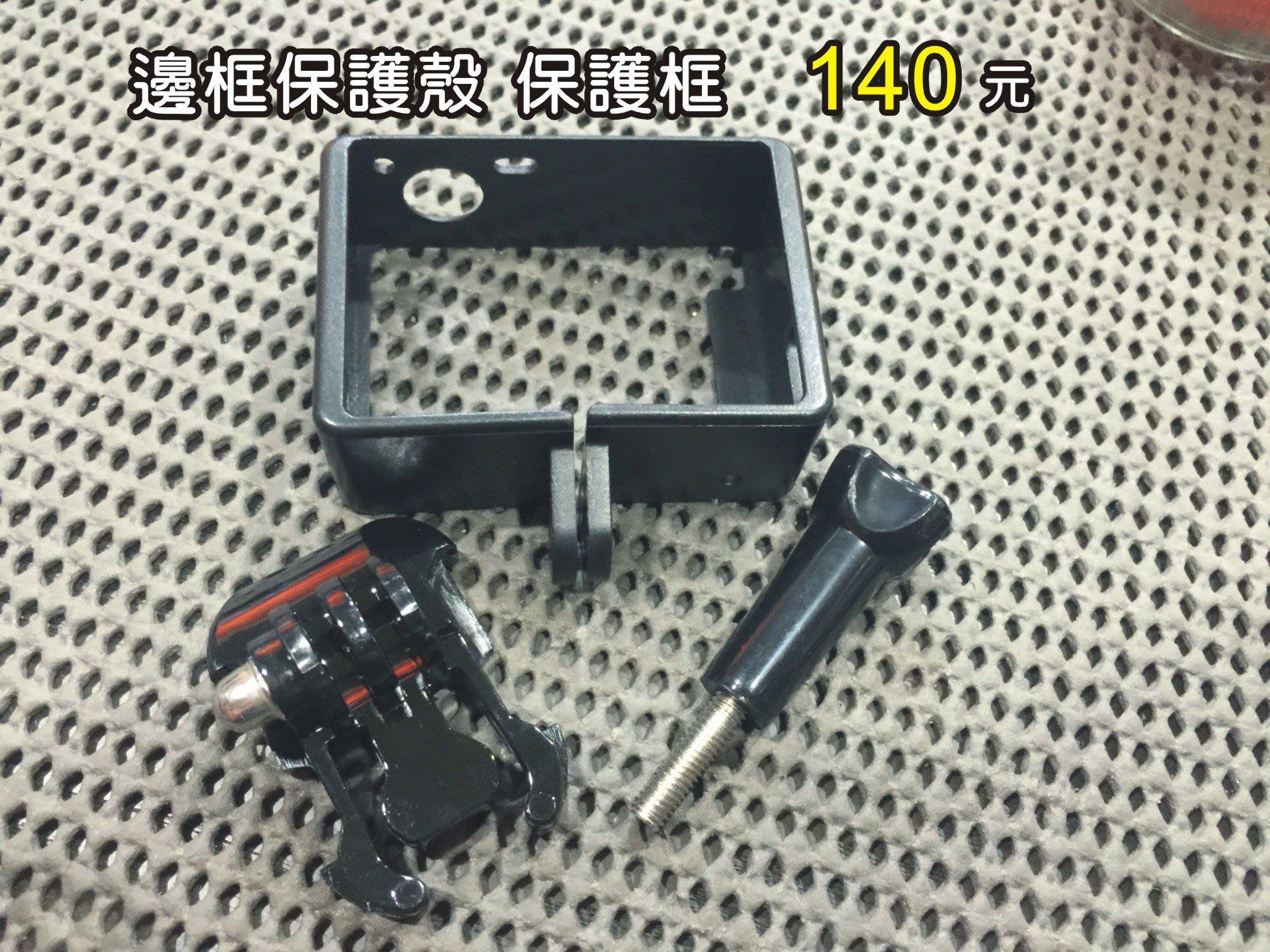 5mj.tw GOPRO 易拆式外框固定架 固定鎖 金屬框 hero4 hero3 多角度固定組iphone 6s也可夾