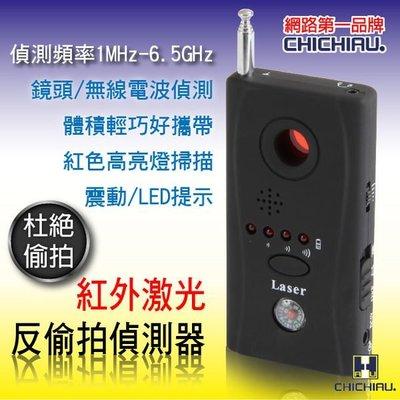 【大毛生活】全館免運費【CHICHIAU】2合1 紅外激光反偷拍偵測器/有線無線兩用針孔鏡頭發現器/反偵蒐