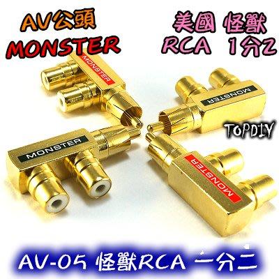 【TopDIY】AV-05 美國怪獸RCA 槍型一分二 AV1公2母 古河 Monster 三通 轉接頭 純銅鍍金