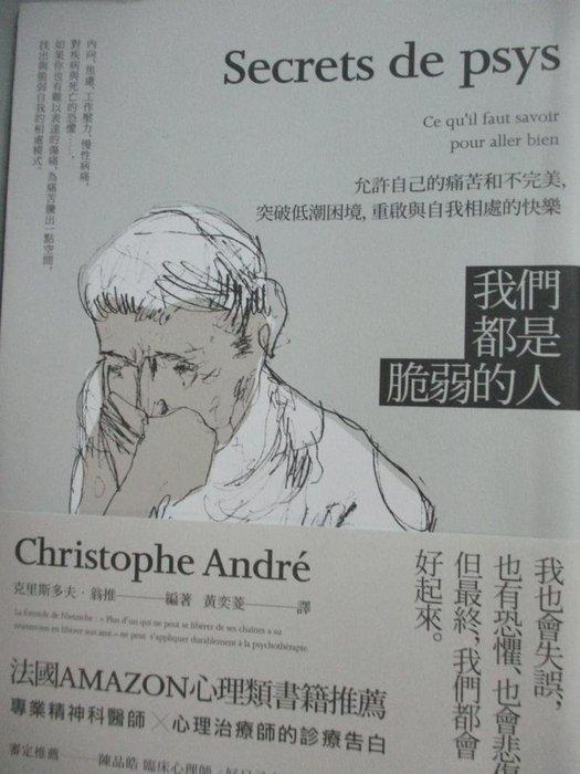 【書寶二手書T8/醫療_HEU】我們都是脆弱的人:允許自己的痛苦和不完美..._克里斯多夫.翁推