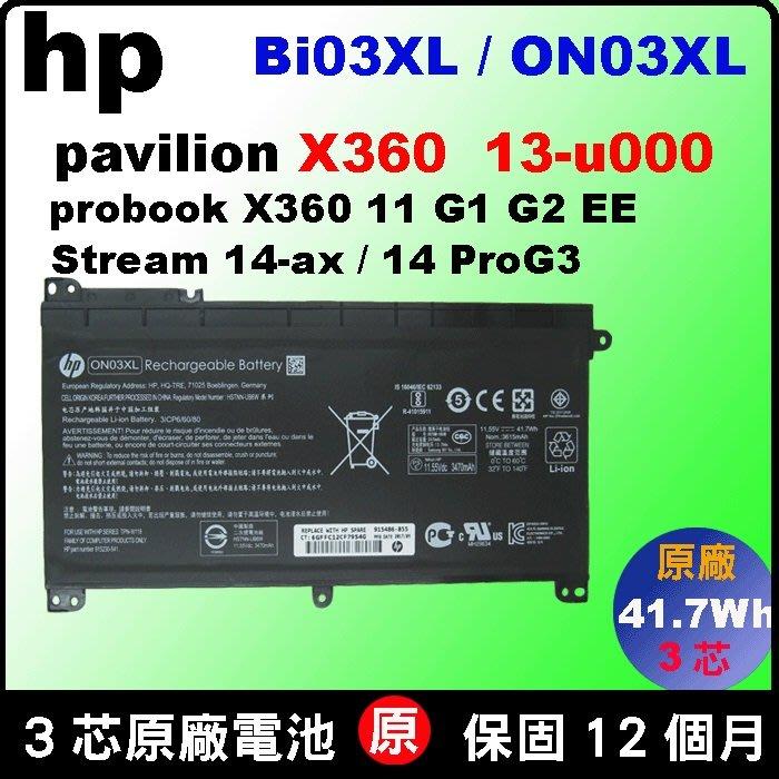 原廠 惠普 Bi03XL ON03XL 電池 HP Probook X360 11 G1 G2 EE 台北現場拆換