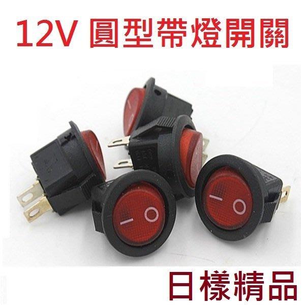 《日樣》高品質 圓形二段式 帶燈開關 圓形開關  增設開關 斷電開關 迷你開關 電品開關 適用12V電品